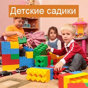 Детские сады Казым-Мыса